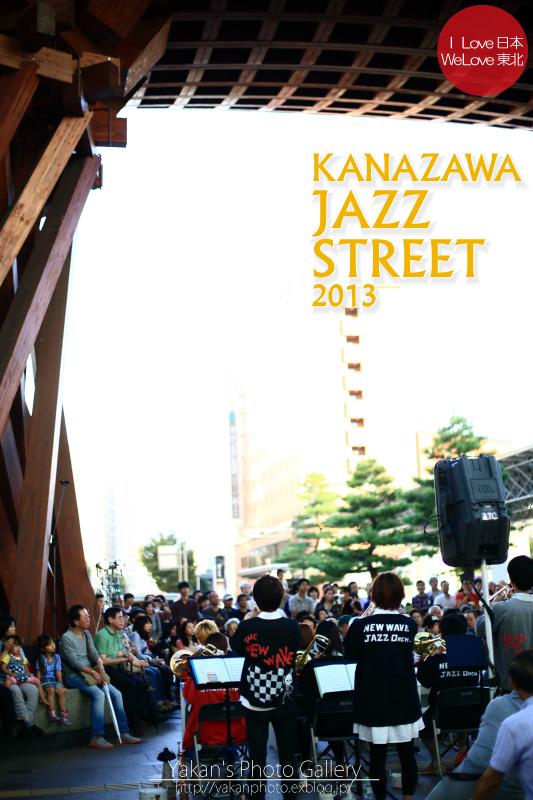 金沢JazzStreet2013 ~まちかど・ジャズライブ 金沢駅鼓門~_b0157849_11504378.jpg