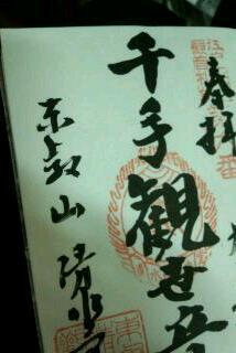 上野の神々の元へご挨拶周り_f0008555_17411411.jpg