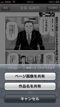 9月19日:iOS/Androidアプリ「週刊Dモーニング」に新機能「ページ画像を共有」が追加_c0036465_1759319.png