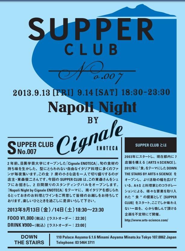 チニャーレのイベント「Napoli Night」に行ってきた♪@表参道_b0051666_12271554.jpg