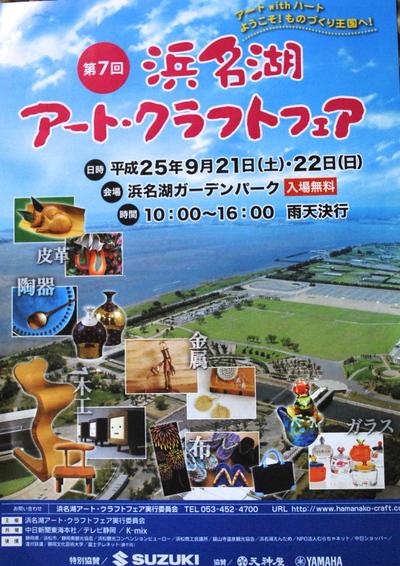 浜名湖アート・クラフトフェア_e0247766_22493795.jpg