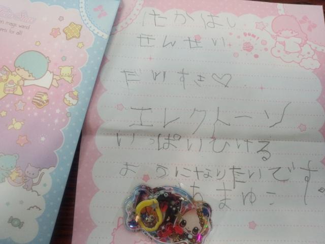 かわいい手紙_e0040673_15242339.jpg