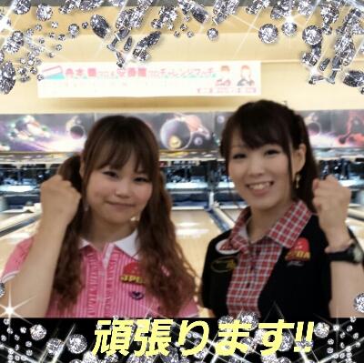 幸田セントラルボウルさん_c0280087_22154141.jpg