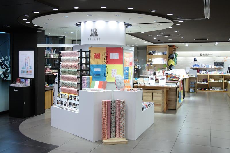 京都の文具展/エキュート東京はじまりました。_e0289998_17141843.jpg