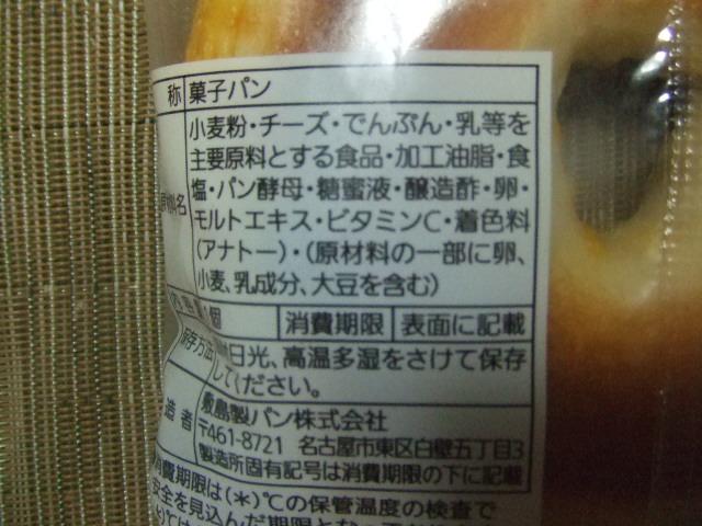 パスコ チーズ_f0076001_2326261.jpg