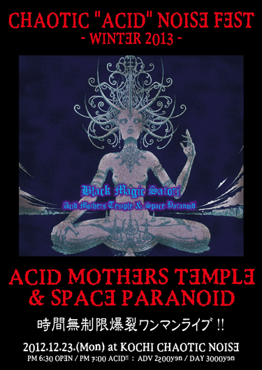 """ACID MOTHERS TEMPLE & SPACE PARANOID\""がドーーーン!!_f0004730_1674690.jpg"