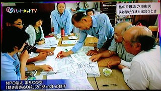 ハートネットTVで「聴き書きぬり絵」紹介_d0180132_11332659.jpg