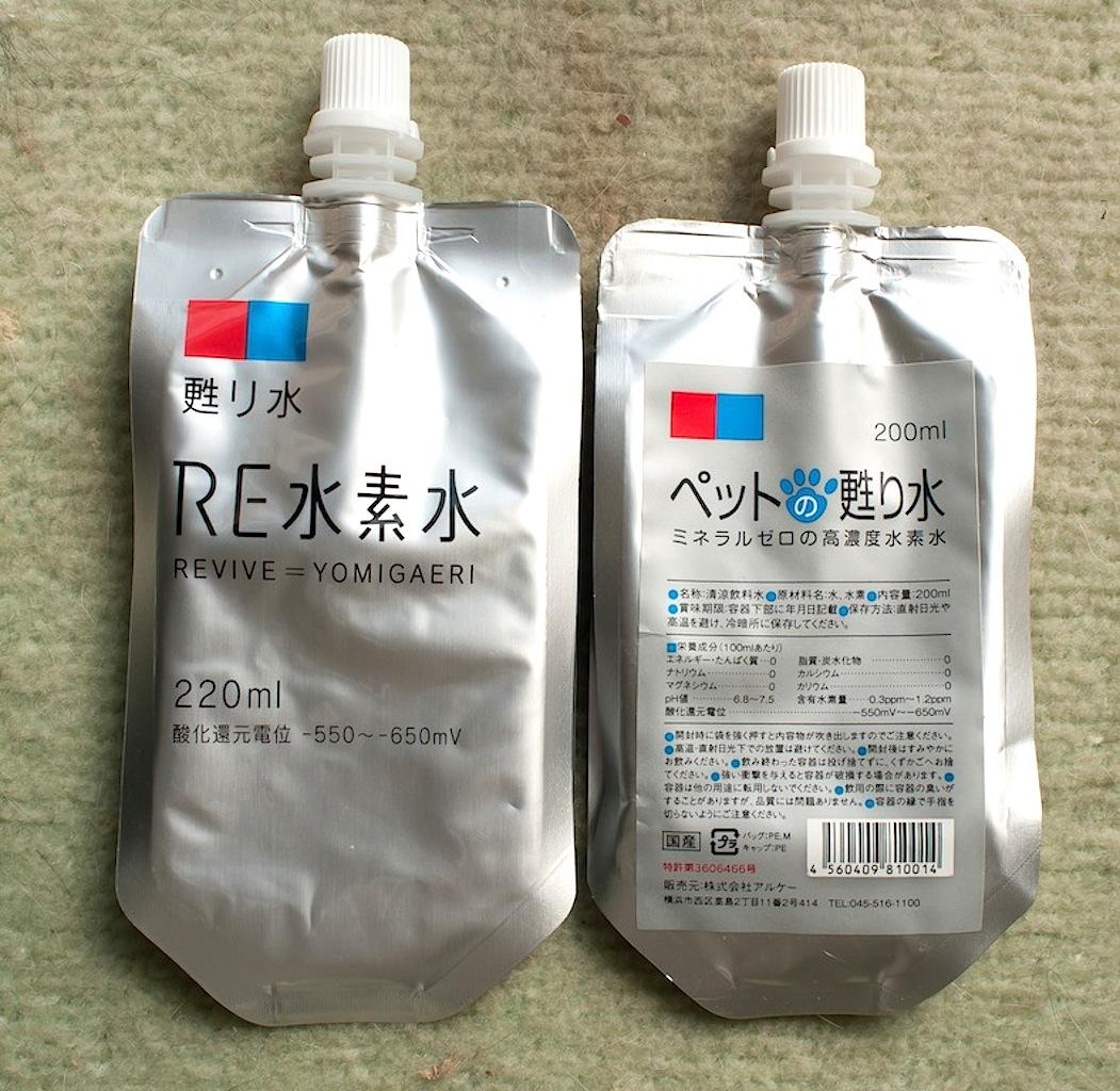 水素水届く_d0073743_10161214.jpg