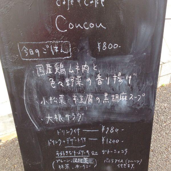 cafe+cake   Cou cou(ククー)_e0292546_23505426.jpg