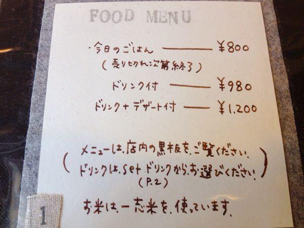 cafe+cake   Cou cou(ククー)_e0292546_23505839.jpg