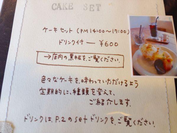 cafe+cake   Cou cou(ククー)_e0292546_23505940.jpg