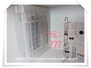 100均アクセサリー収納術♡ピアス ネックレス DIY 方法 無印 ニトリ 壁掛け\u2026