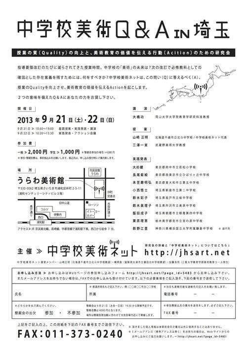 9月21日22日 Q&A in 埼玉 _b0068572_7342458.jpg
