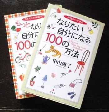 9.20 薬味お稲荷のお弁当と「いいこと日記」_e0274872_1932146.jpg