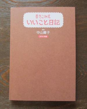 9.20 薬味お稲荷のお弁当と「いいこと日記」_e0274872_19323263.jpg