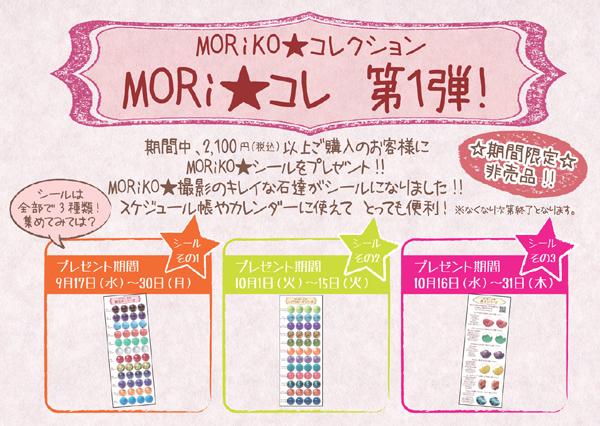 「MORi★コレ」はじまりました~!!!_d0303974_20321439.jpg