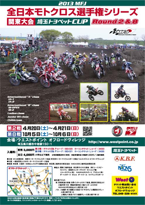 2014 全日本モトクロス R8オフロードヴィレッジ_f0200580_1039549.jpg