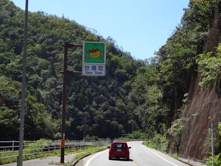 石見銀山から福山へ_e0201281_6433091.jpg