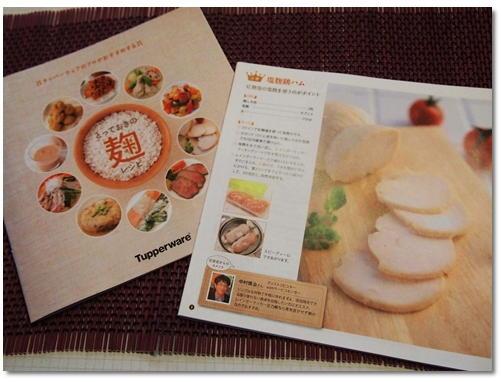 塩麹鶏ハム_d0078486_13424387.jpg