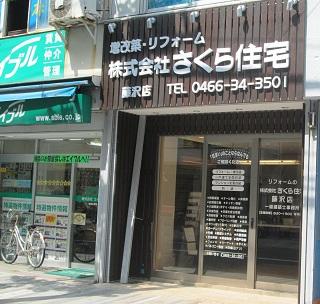 藤沢店お披露目!_e0190287_1812346.jpg
