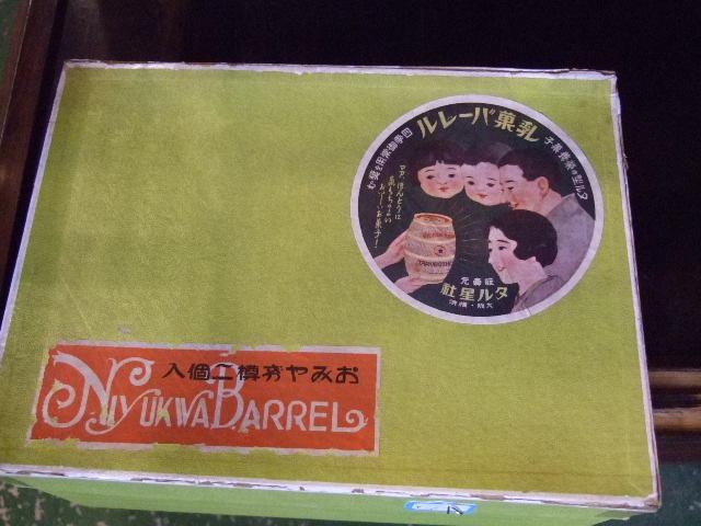 古い物昔のもの出張買取「こゆめや」 香川県アンティーク淡路神戸大阪買取家具骨董品土蔵解体遺品整理_d0172694_14563998.jpg