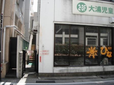 2013.09.17 ☆耐震化工事のため2階で開所しています☆_f0142009_1338244.jpg