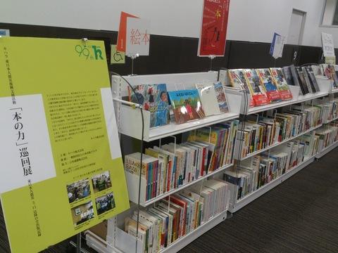 4階図書館 「本の力」巡回展_b0228113_1944657.jpg