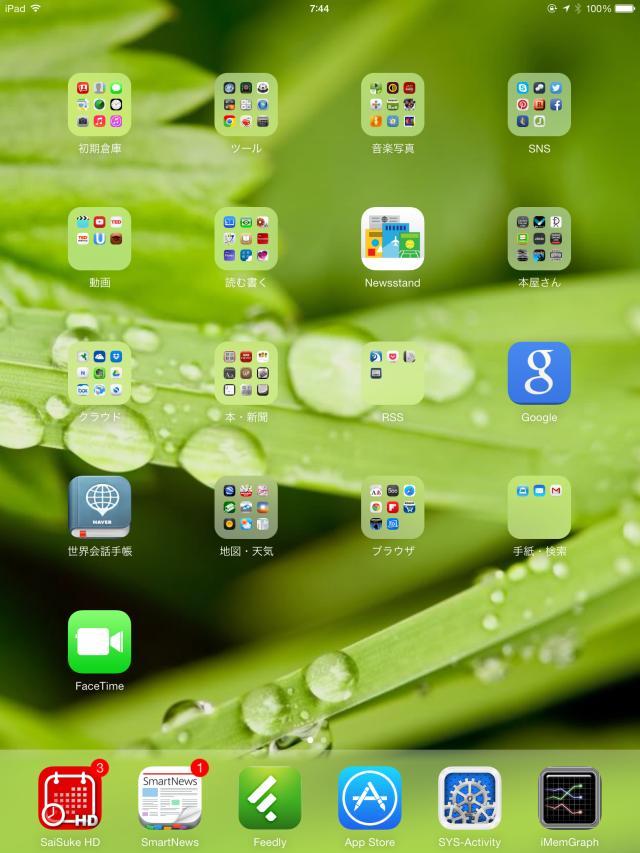 iPad Retina に iOS7 がやってきた_c0025115_19175178.jpg