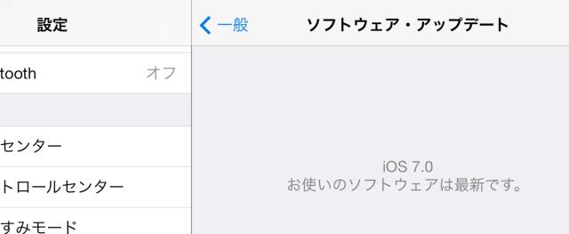 iPad Retina に iOS7 がやってきた_c0025115_19181454.jpg
