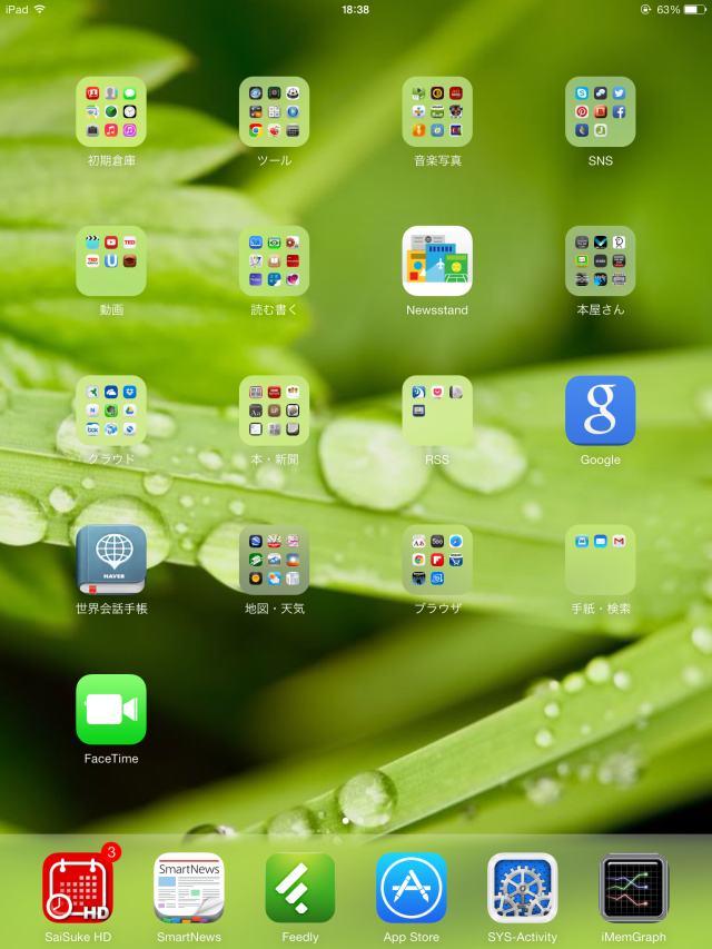 iPad Retina に iOS7 がやってきた_c0025115_1922475.jpg