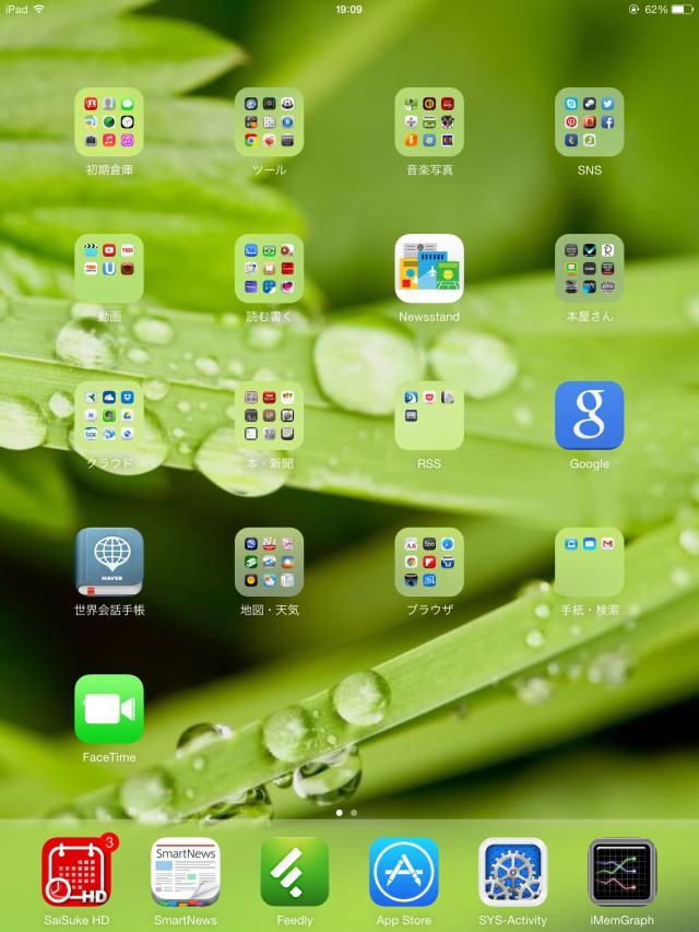 iPad Retina に iOS7 がやってきた_c0025115_192264.jpg