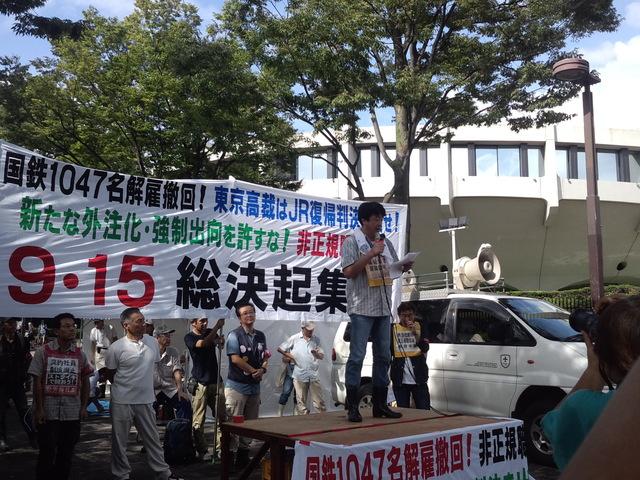 9・15総決起集会に1100人が集まり、渋谷デモで解雇撤回を訴えた_d0155415_1145377.jpg
