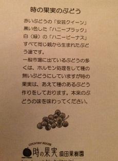 須田さんのぶどう_e0025817_011880.jpg