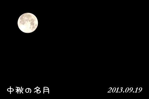 十五夜だった_f0212217_10540.jpg
