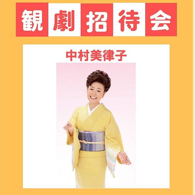 中村美律子ショー...JA主催_b0137932_20111452.jpg