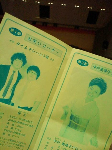 中村美律子ショー...JA主催_b0137932_20113830.jpg