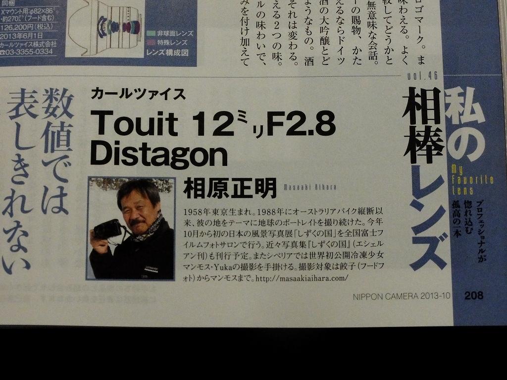 本日発売 日本カメラの作品ご覧ください_f0050534_855170.jpg