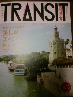 transit到着!_e0120938_2274731.jpg
