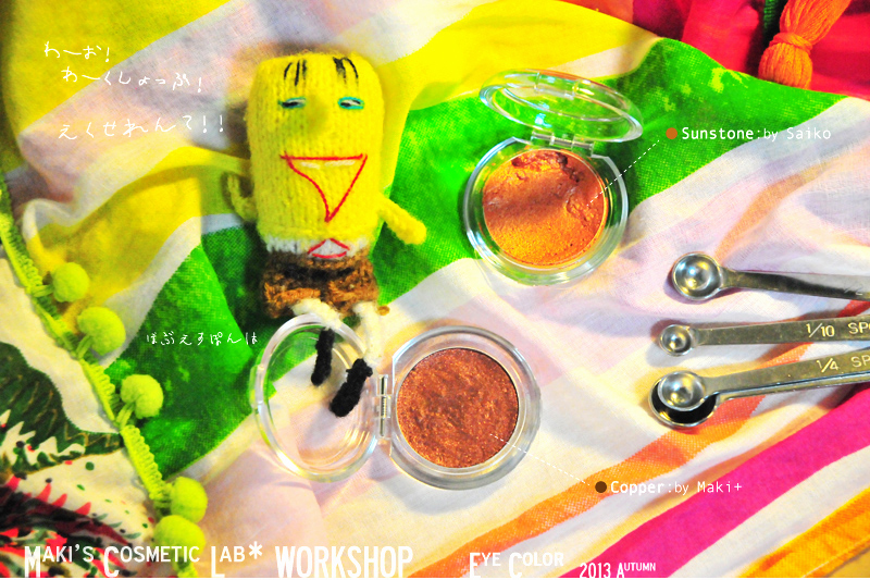 "Maki\'s Cosmetic Lab* WORKSHOP x Saiko : \""Eye Color\"" 2013 A._d0018646_2136942.jpg"