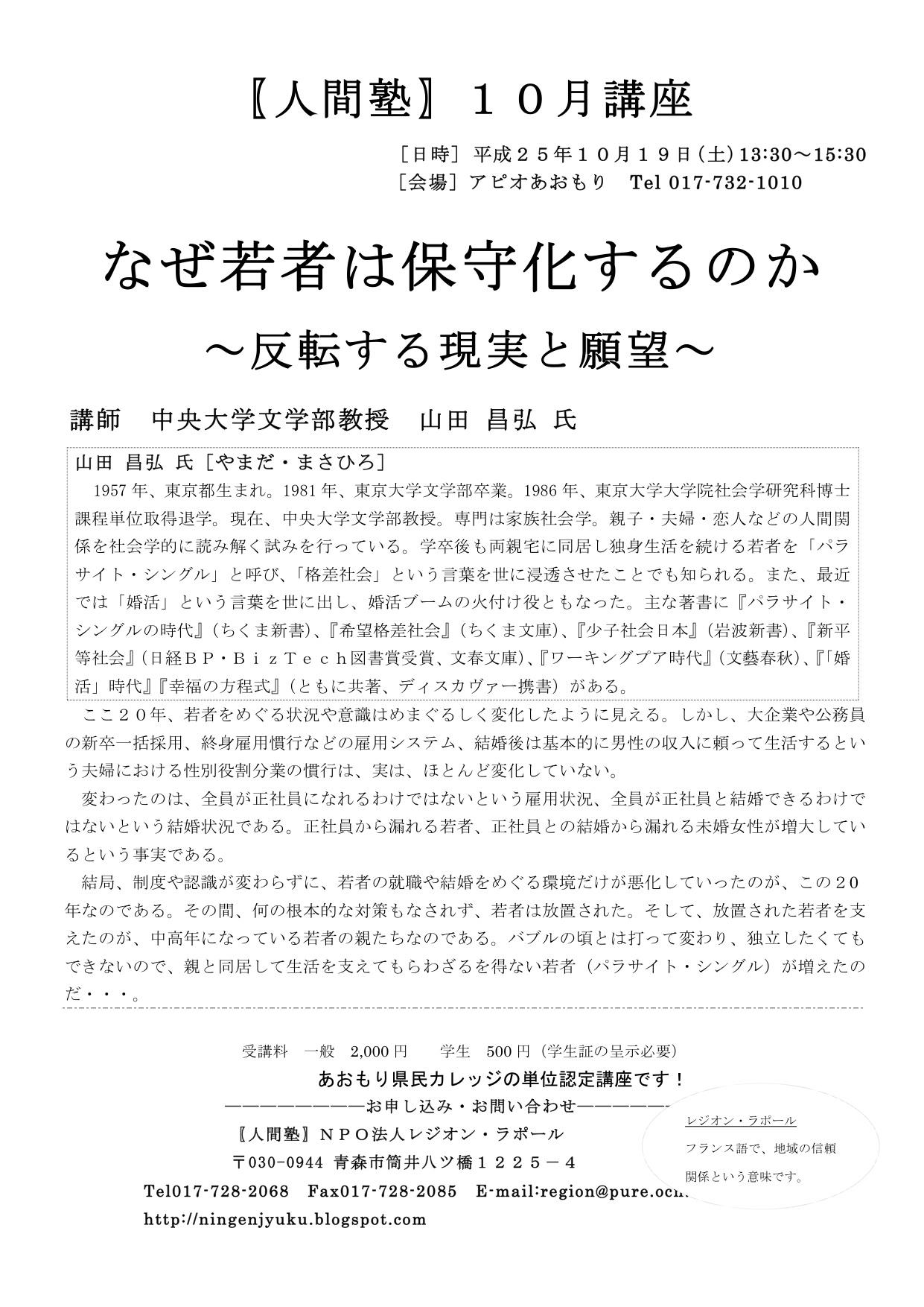 「人間塾」10月講座_a0103650_23105338.jpg