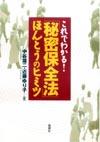 番外・「秘密保全法」と韓国のこと・・・・_f0197754_15155473.jpg