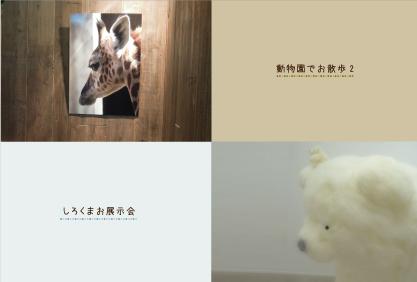 久しぶりの展示会_b0024758_07393.jpg