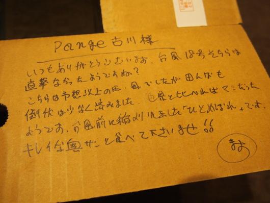 増田さん。。_e0237660_17441936.jpg