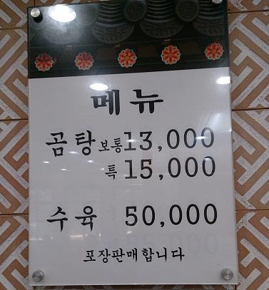 ソウル 老舗のコムタン 河東館(ハドングァン) _b0060363_2152434.jpg