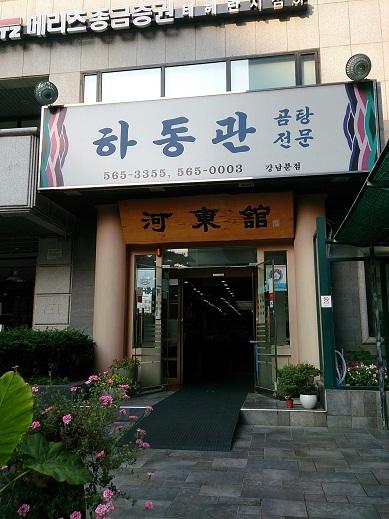 ソウル 老舗のコムタン 河東館(ハドングァン) _b0060363_21541560.jpg