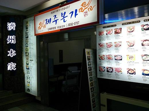 ソウル 老舗のコムタン 河東館(ハドングァン) _b0060363_2355296.jpg