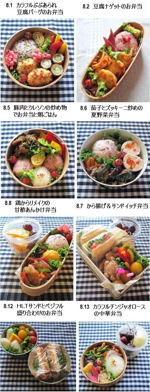 2013.8月のお弁当一覧作りました。_e0274872_23505132.jpg