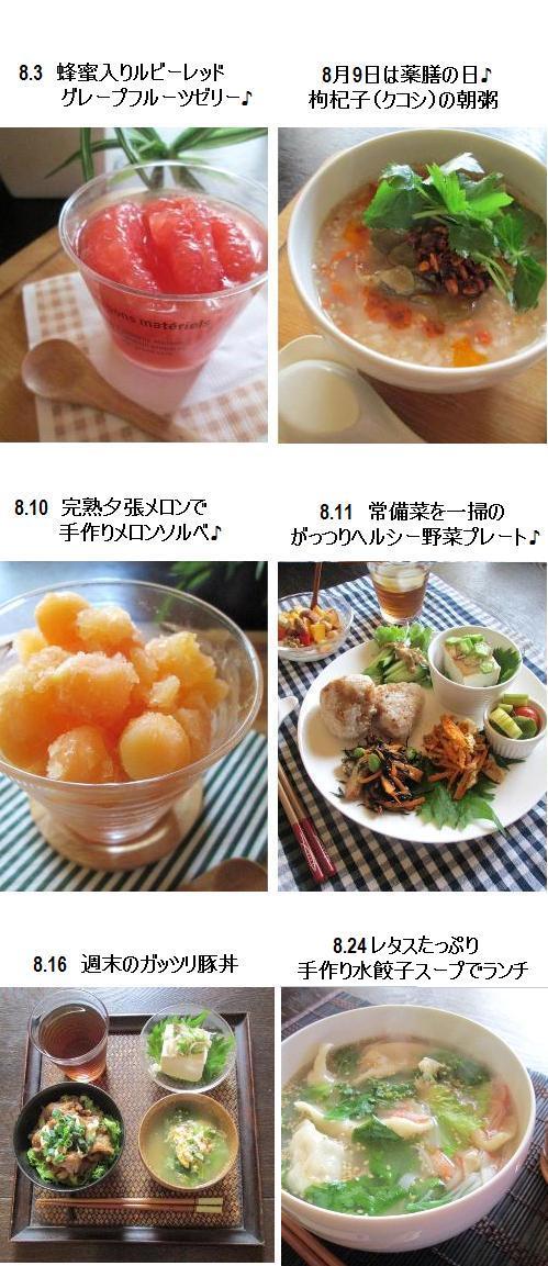 2013.8月のお弁当一覧作りました。_e0274872_23512954.jpg