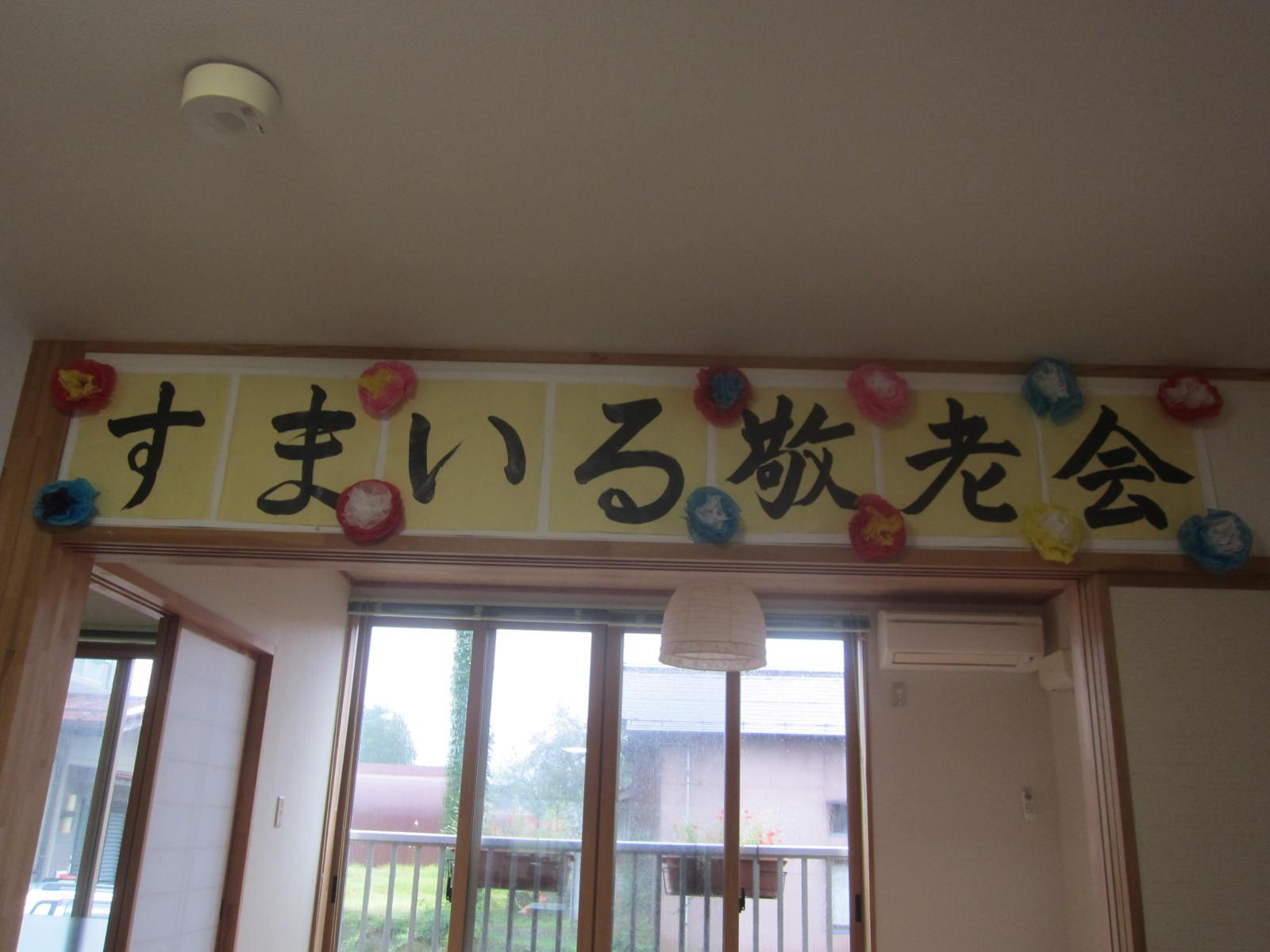 祝 敬老会_e0142373_1739783.jpg