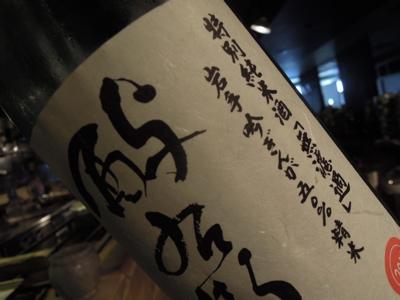 秋は日本酒_f0232994_11273038.jpg